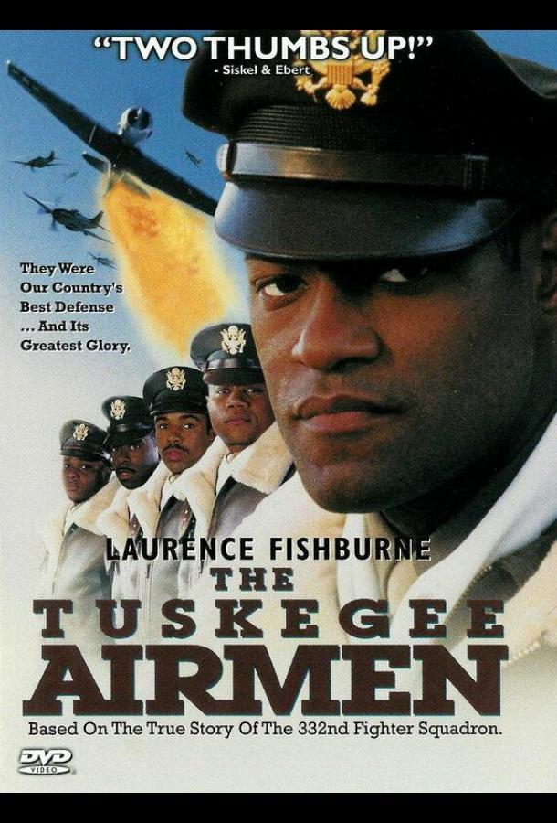 Пилоты из Таскиги (1995)