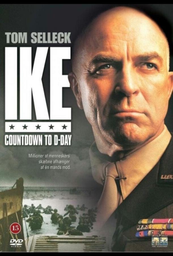 Айк: обратный отсчет / Ike: Countdown to D-Day (2004)