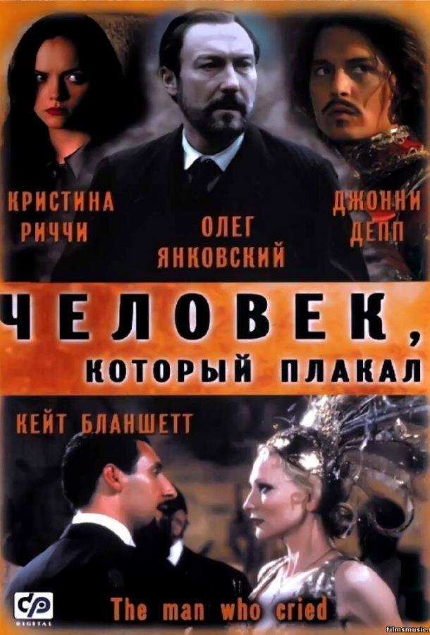 Человек, который плакал / The Man Who Cried (2000)