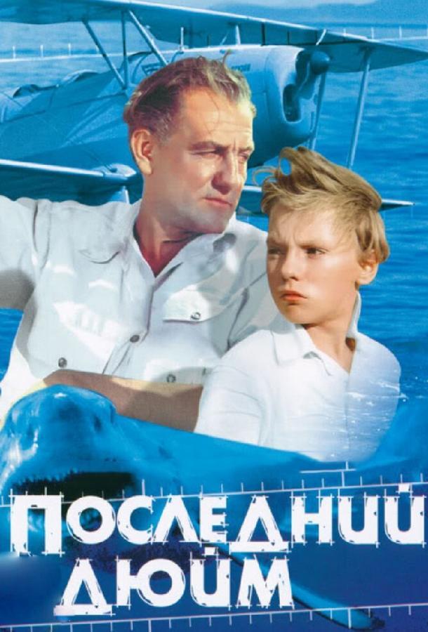 Последний дюйм (1959)
