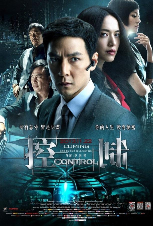 Контроль / Kong cheng ji (2013)