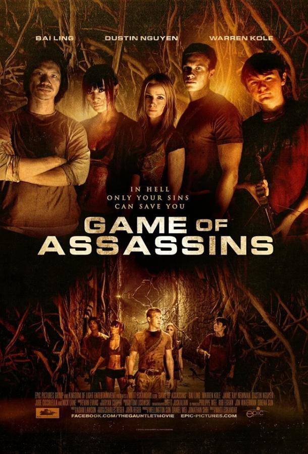 Игра для убийц (2013)
