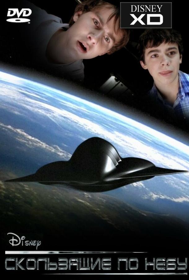 Скользящие по небу / Skyrunners (2009)