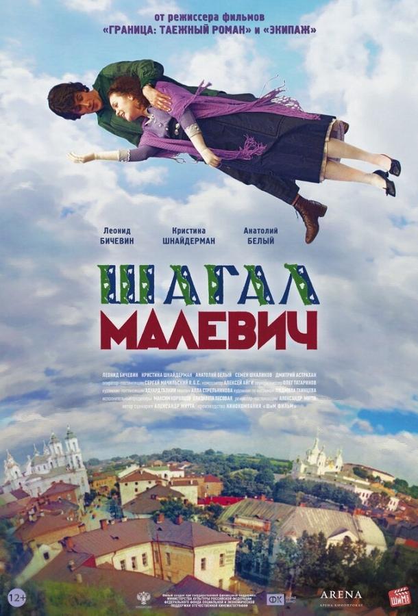 Шагал — Малевич (2013)