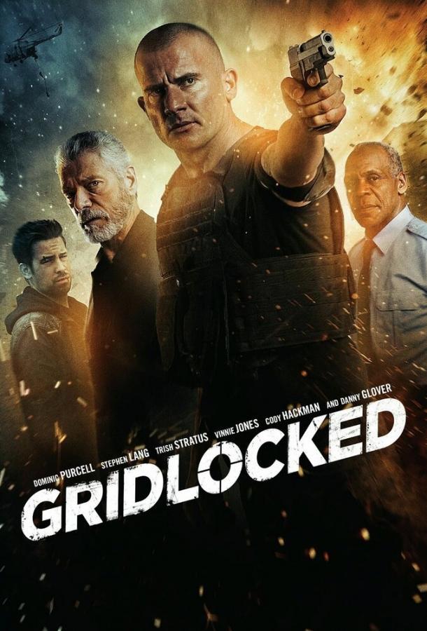 В тисках / Gridlocked (2015)