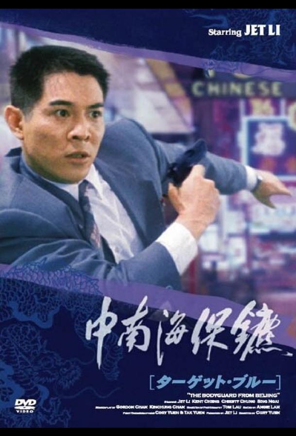 Телохранитель из Пекина / Zhong Nan Hai bao biao (1994)