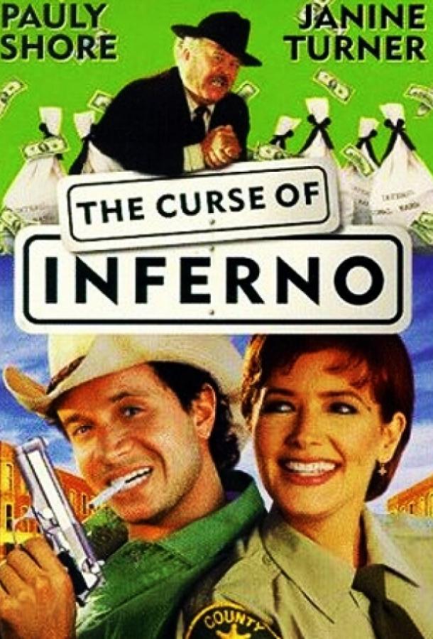 Руки вверх, или Грабители-неудачники / The Curse of Inferno (1996)