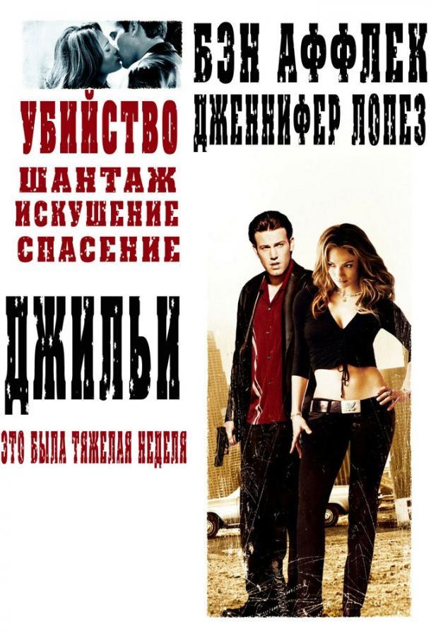 Джильи / Gigli (2003)