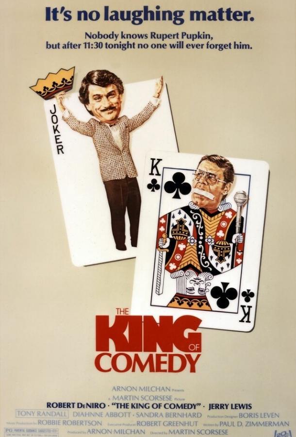 Король комедии / The King of Comedy (1982)