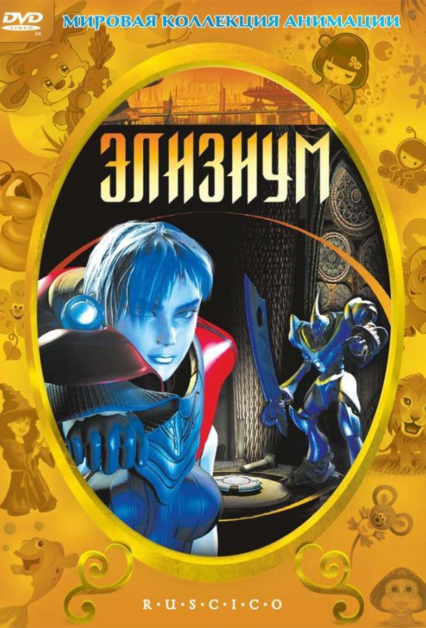 Элизиум (2002)