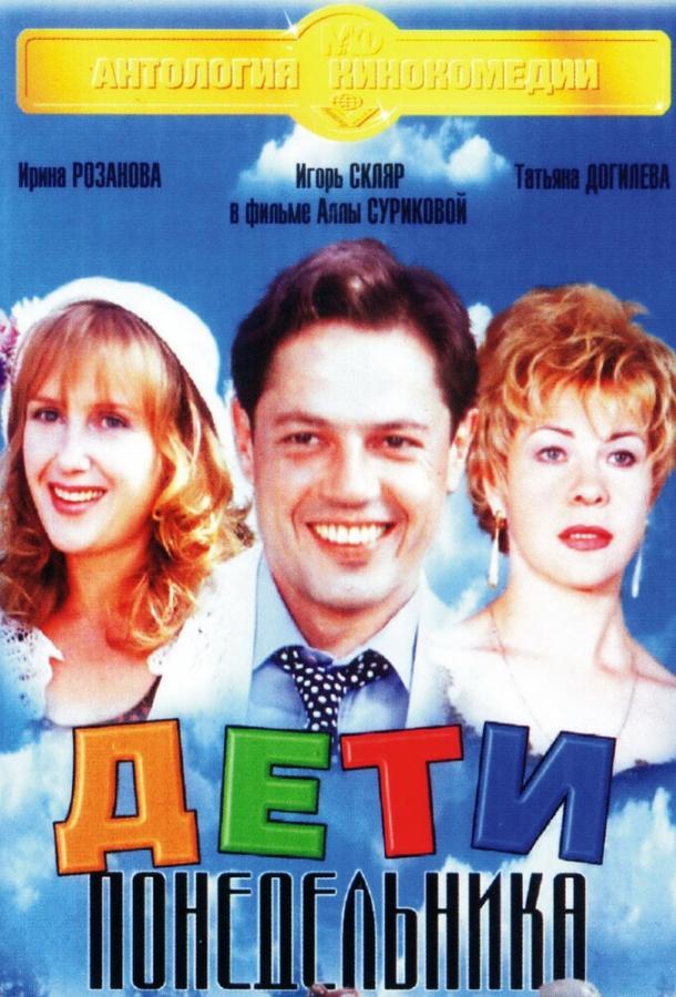 Дети понедельника (1997)