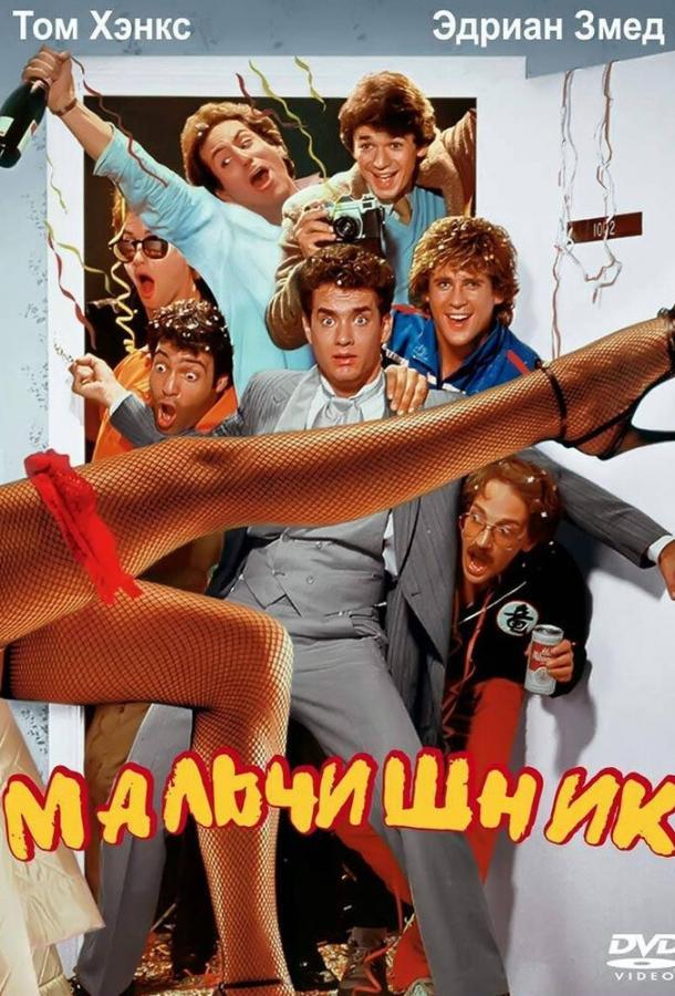Мальчишник / Bachelor Party (1984)