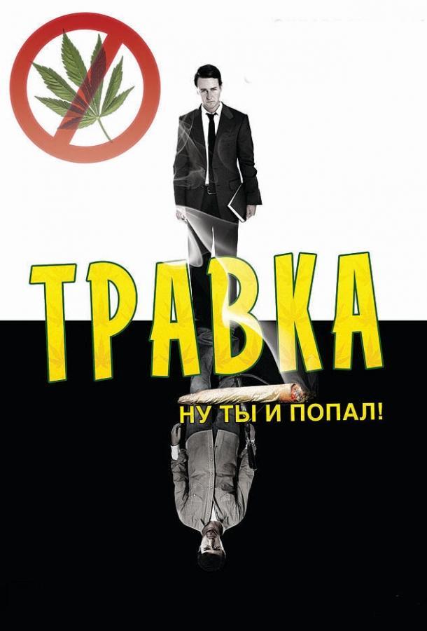 Травка (2009)