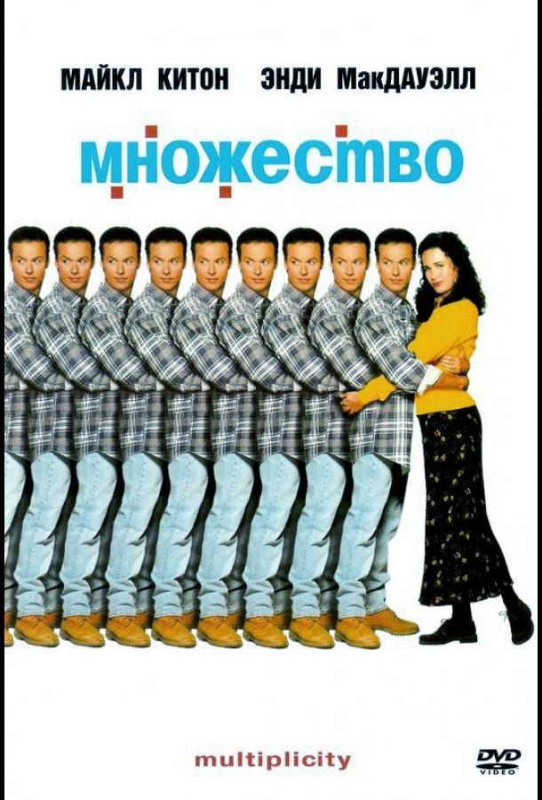 Множество / Multiplicity (1996)