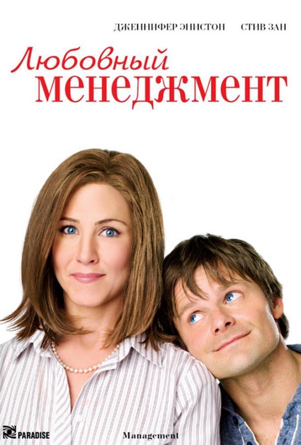 Любовный менеджмент / Management (2008)
