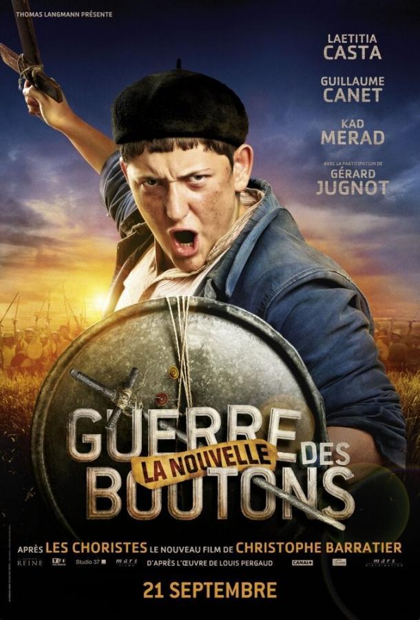 Новая война пуговиц / La Nouvelle Guerre des boutons (2011)