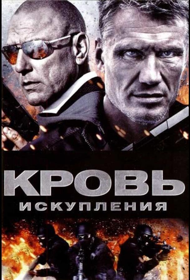Кровь искупления / Blood of Redemption (2013)