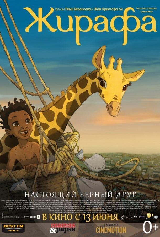 Жирафа / Zarafa (2011)