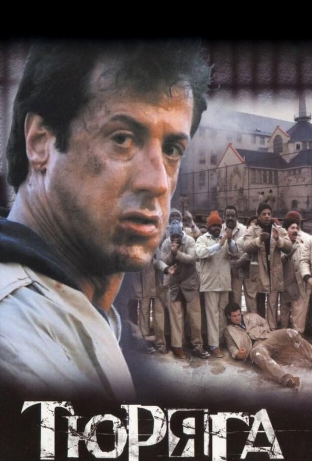 Тюряга / Lock Up (1989)