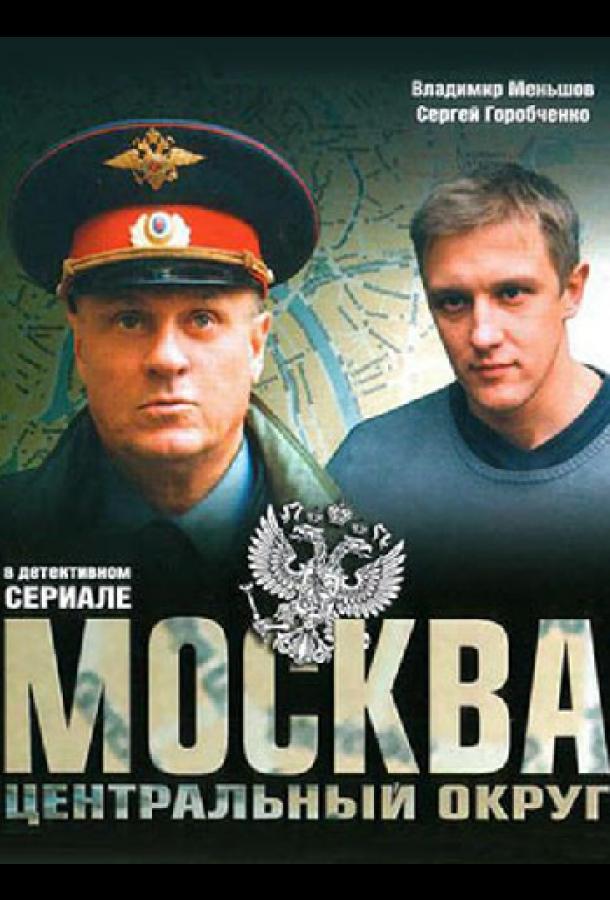 Москва. Центральный округ 4 (2015)