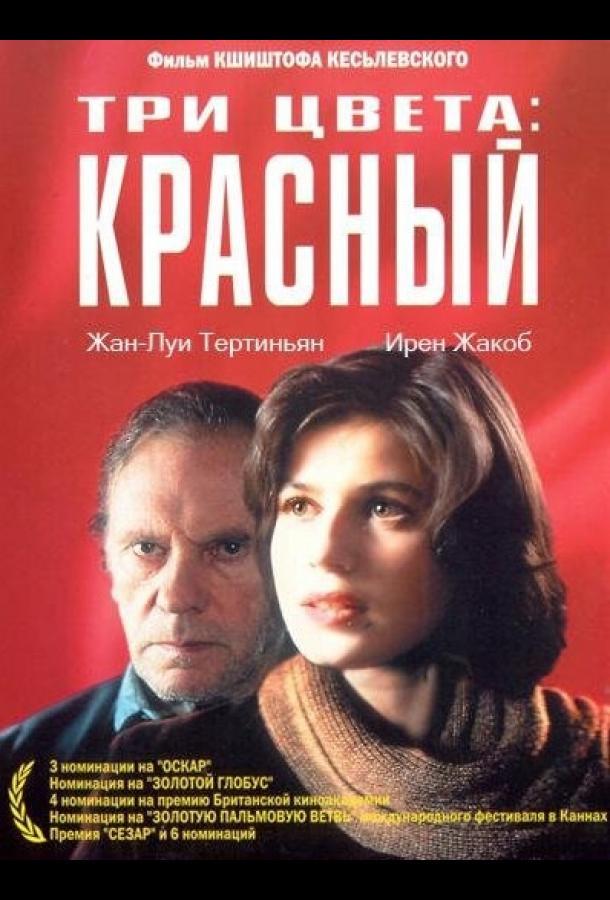 Три цвета: Красный (1994) смотреть онлайн