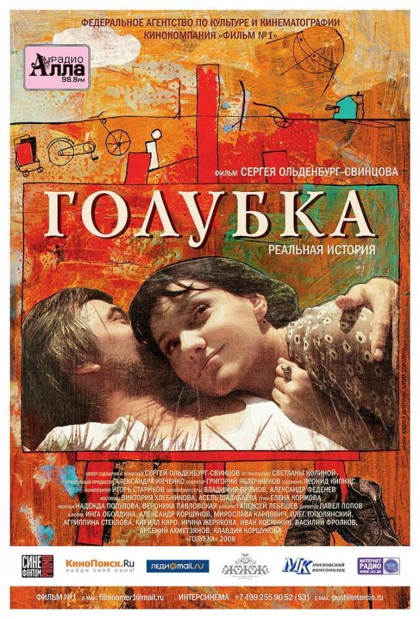 Голубка (2009)