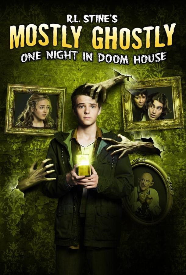 Небольшое привидение: Одна ночь в проклятом доме / Mostly Ghostly: One Night in Doom House (2016)