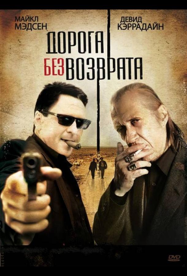Дорога без возврата / Road of No Return (2009)