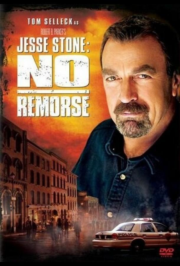 Правосудие Стоуна: Никакого раскаяния / Jesse Stone: No Remorse (2010)