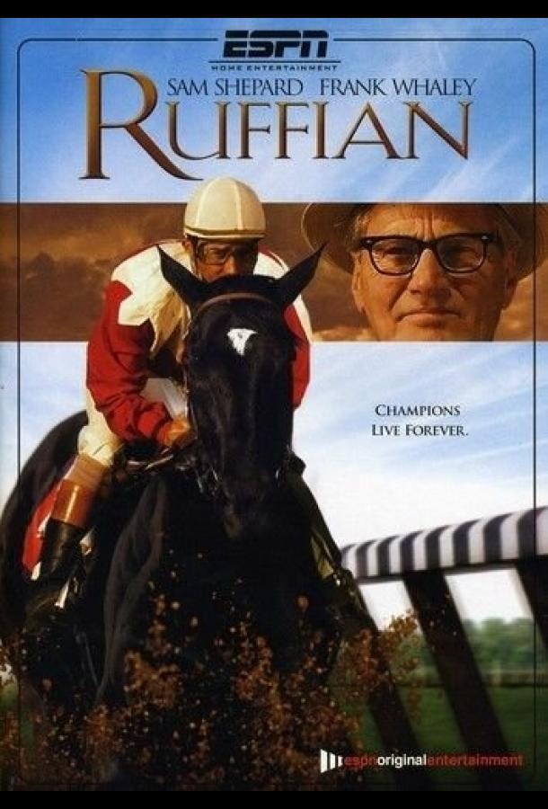 Резвая / Ruffian (2007)