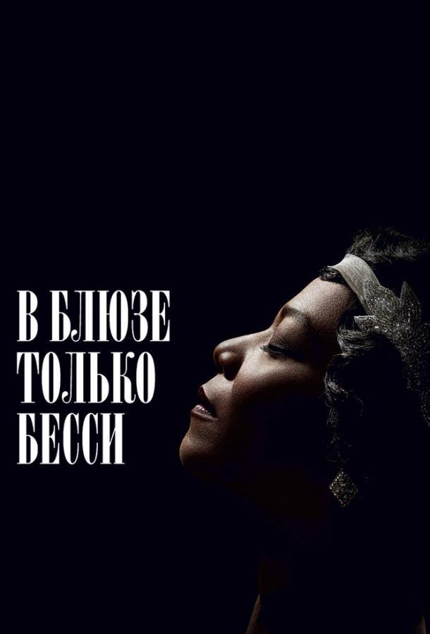 В блюзе только Бесси / Bessie (2015)