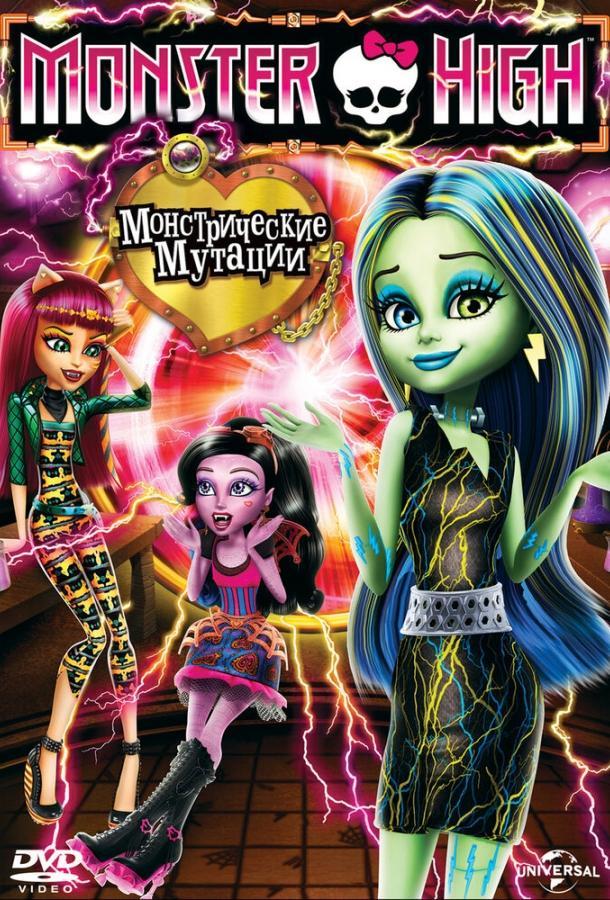 Школа монстров: Монстрические мутации / Monster High: Freaky Fusion (2014)