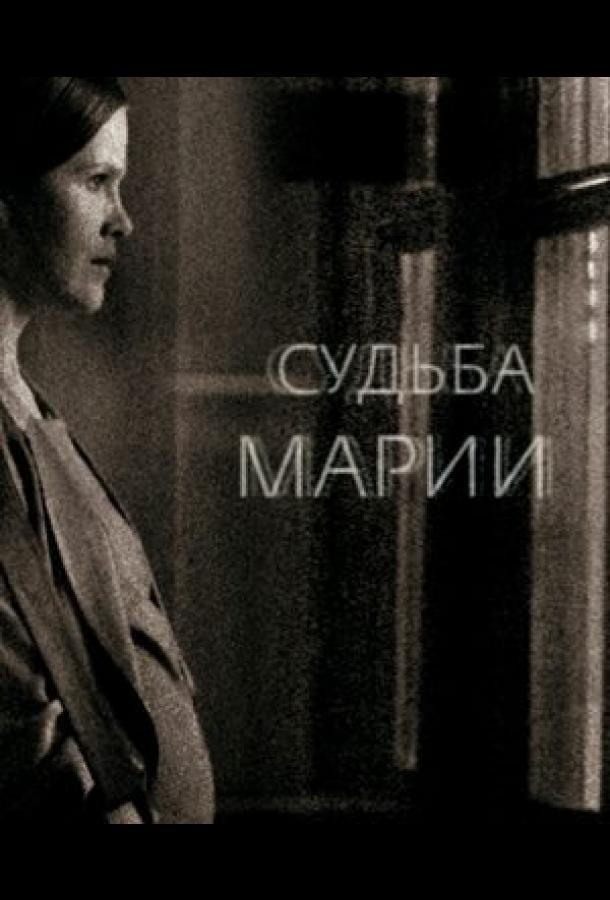 Судьба Марии (2012)