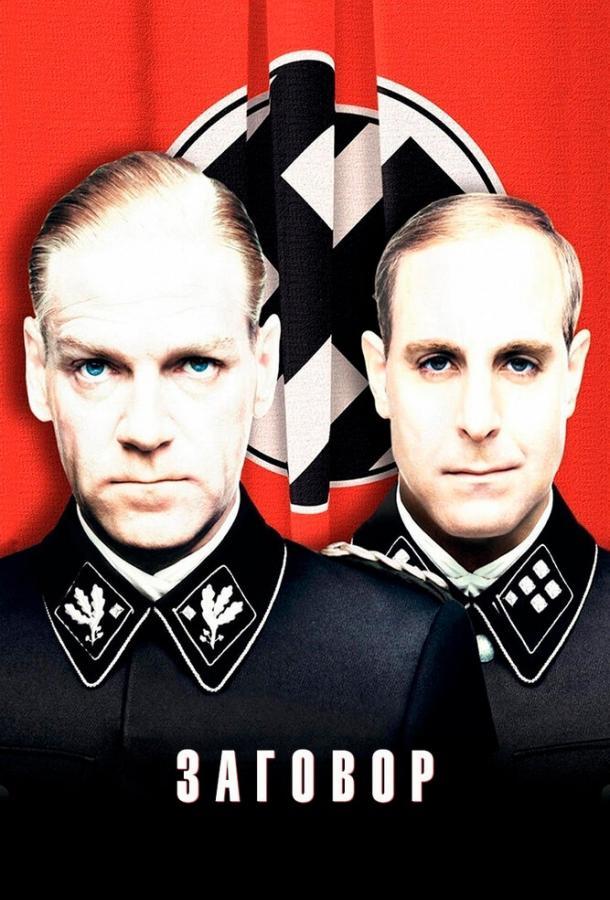 Заговор / Conspiracy (2001)