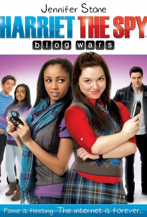 Шпионка Хэрриет: Война блогов / Harriet the Spy: Blog Wars (2010)