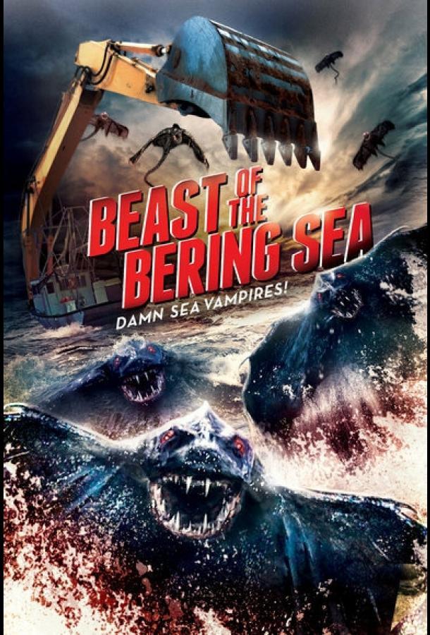 Чудовища Берингова моря / Bering Sea Beast (2013)
