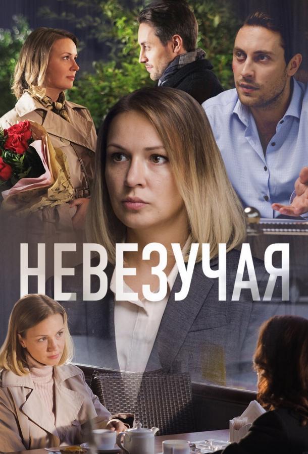 Невезучая (фильм 2017) смотреть онлайн