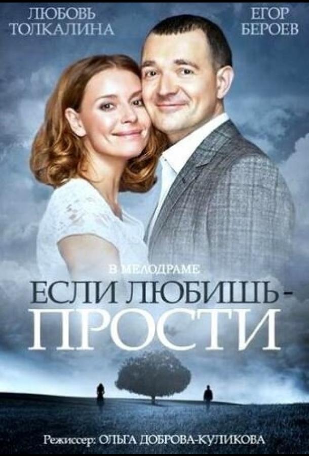 Если любишь – прости (2013)