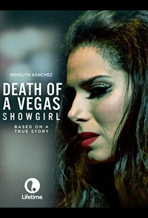Смерть танцовщицы из Вегаса