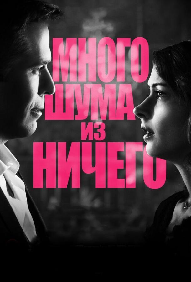Много шума из ничего / Much Ado About Nothing (2012)