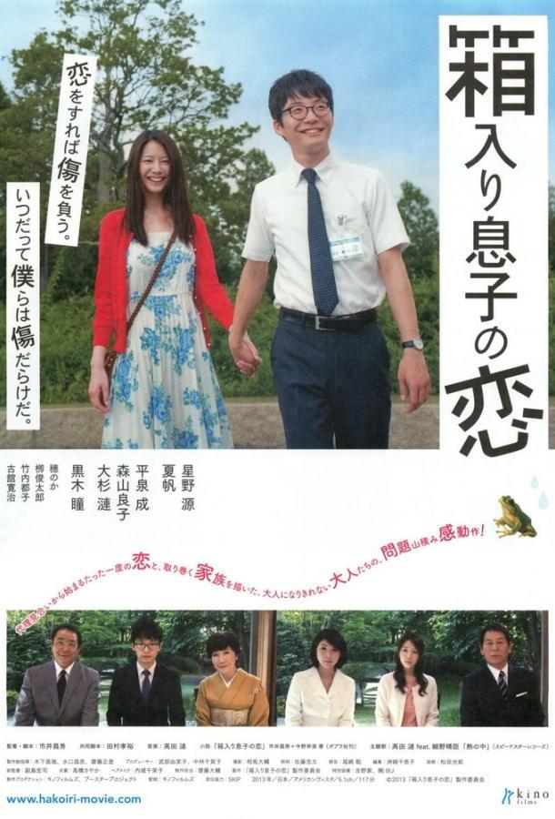 Любовь слепа / Hakoiri musuko no koi (2013)