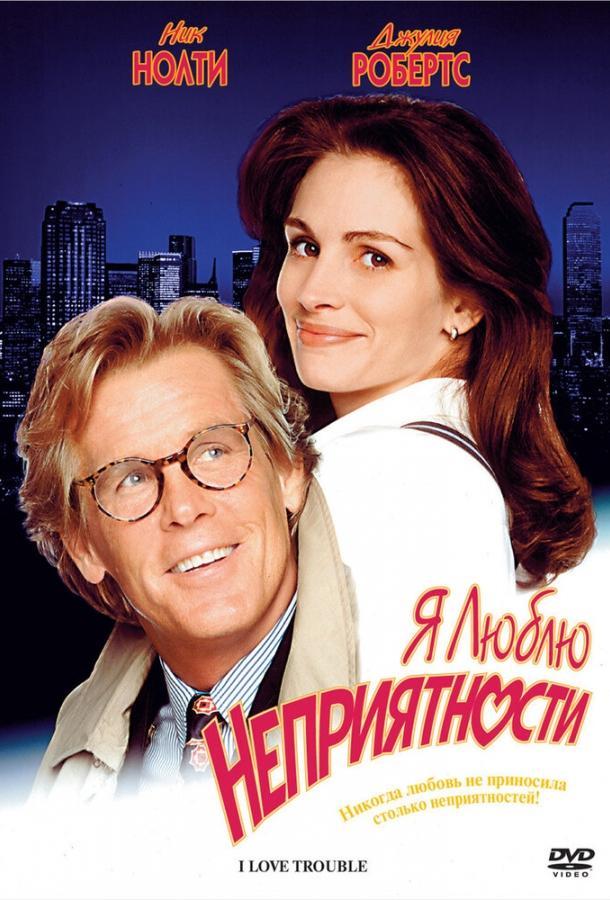 Я люблю неприятности / I Love Trouble (1994)