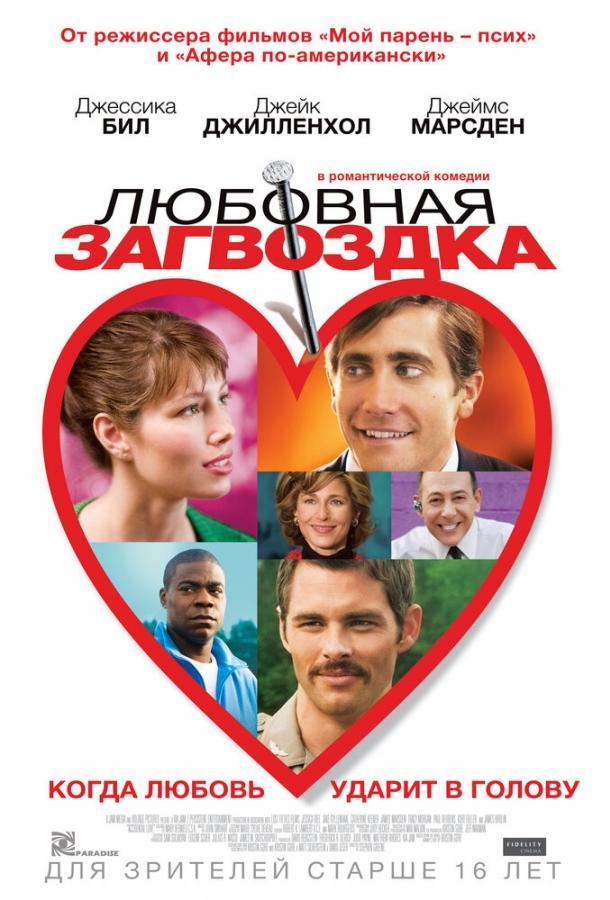 Любовная загвоздка / Accidental Love (2013)