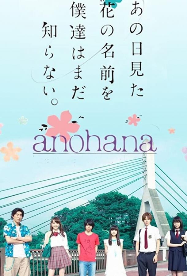 Невиданный цветок / Ano hi mita hana no namae wo boku wa shiranai (2015)