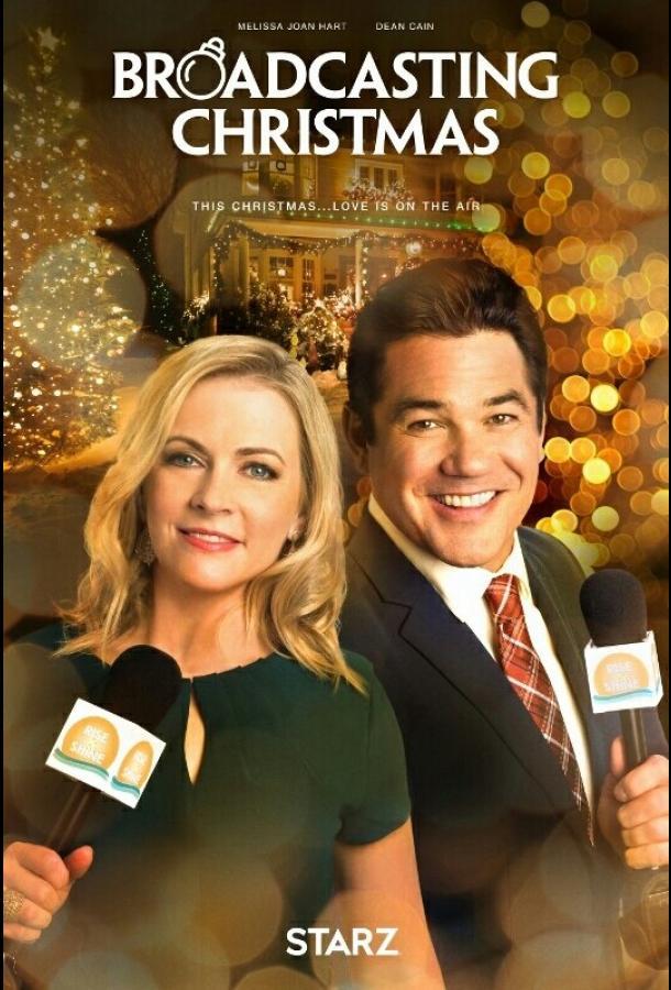Рождественская трансляция (2016)
