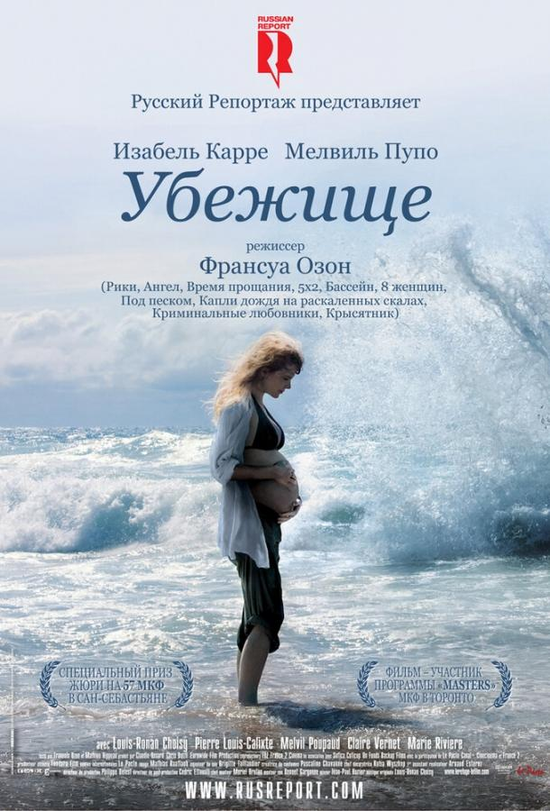 Убежище / Le refuge (2009)