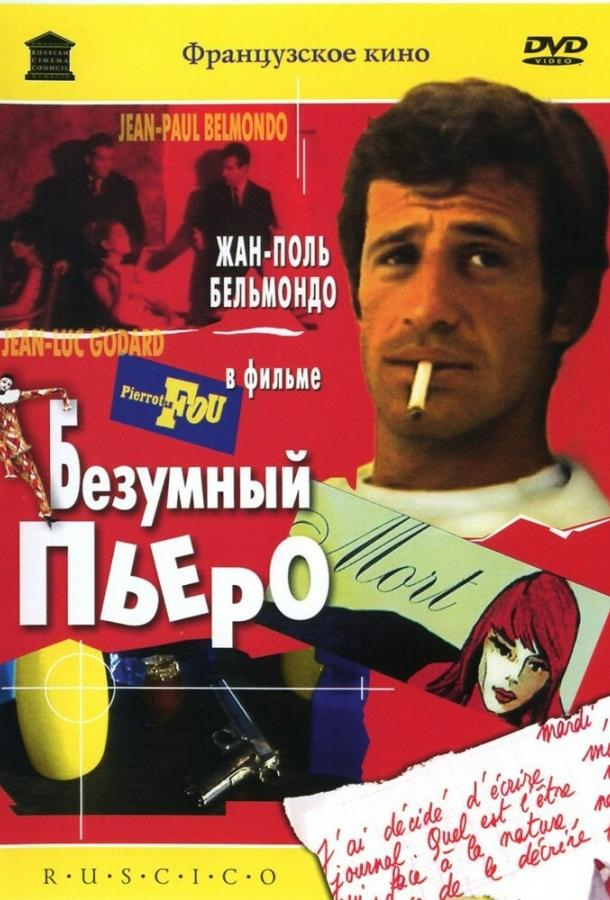 Безумный Пьеро / Pierrot le Fou (1965)