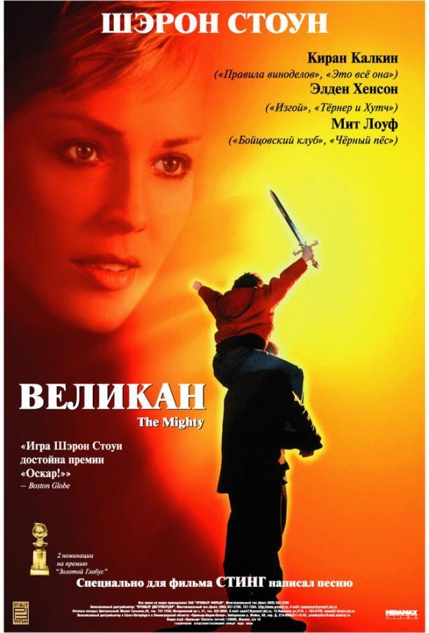Великан / The Mighty (1998)