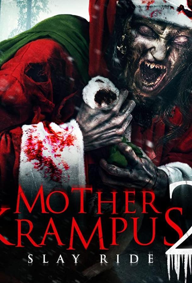 Мать Крампуса 2: Убийственная поездка / Mother Krampus 2: Slay Ride (2018)
