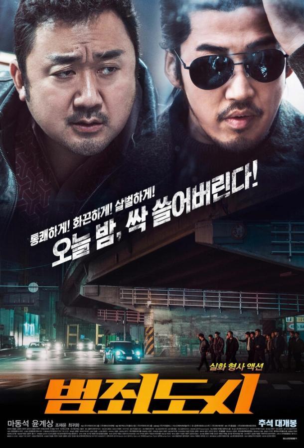 Криминальный город / Beomjoe dosi (2017)